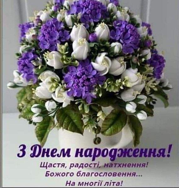 Щирі привітання з днем народження жінці українською мовою