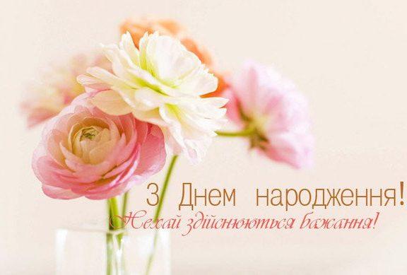Привітання з днем народження тещі українською