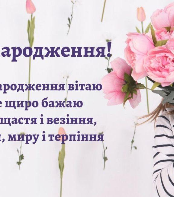 СМС привітання з днем народження жінці