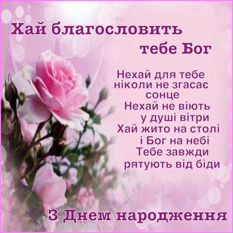 Гарні привітання з днем народження жінці у прозі, українською мовою