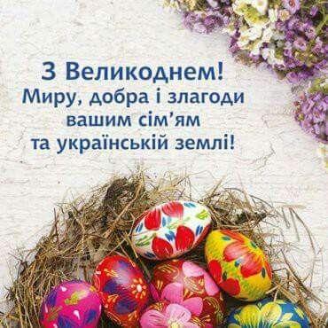 Зворушливі привітання з Великоднем українською мовою