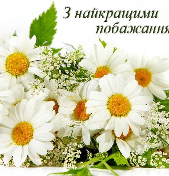 Гарні привітання з Днем вихователя українською