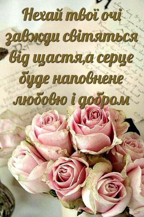 СМС привітання з днем ангела Анастасії українською