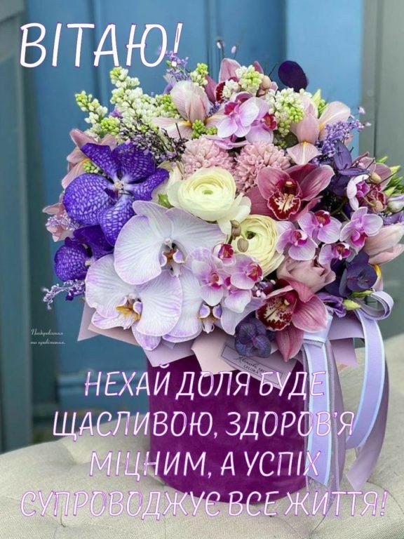 Кращі привітання з Днем друзів українською мовою
