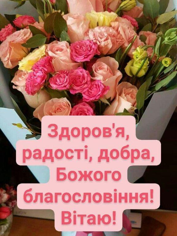 Гарні привітання з днем ангела Мирослава своїми словами, до сліз