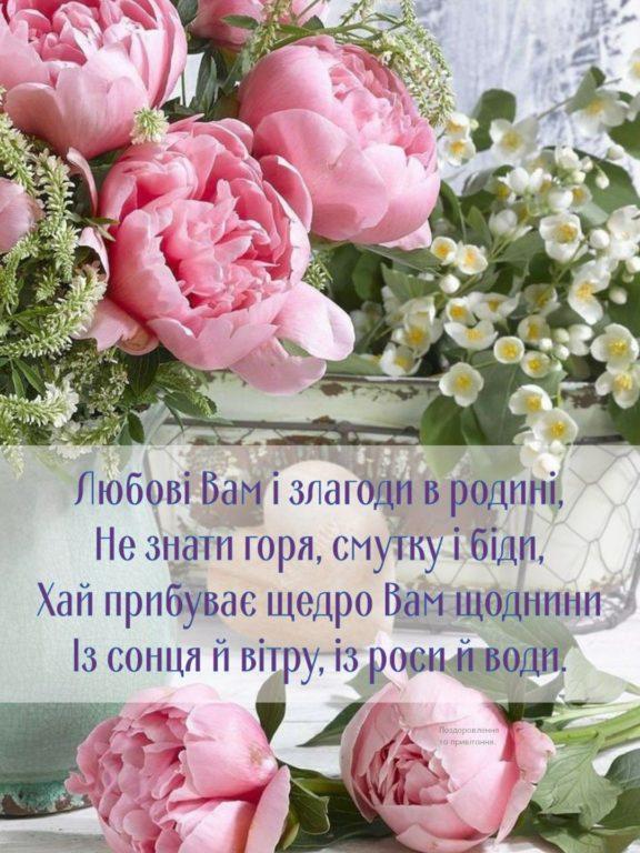 СМС привітання з Яблучним Спасом у прозі, українською мовою