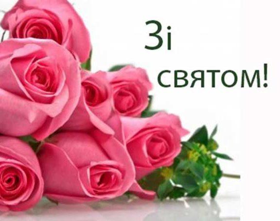 Привітання з Останнім дзвоником українською