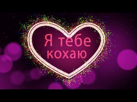 Оригінальні привітання з Днем святого Валентина своїми словами, до сліз