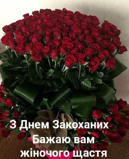 Привітання з Днем святого Валентина своїми словами, у прозі