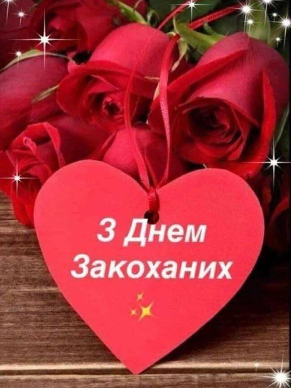 Найкращі привітання з Днем закоханих