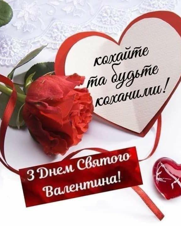 Зворушливі привітання з Днем святого Валентина у прозі, до сліз