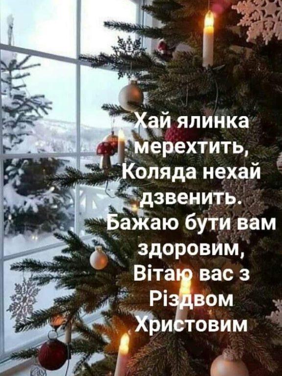 Найкращі привітання з Різдвом до сліз