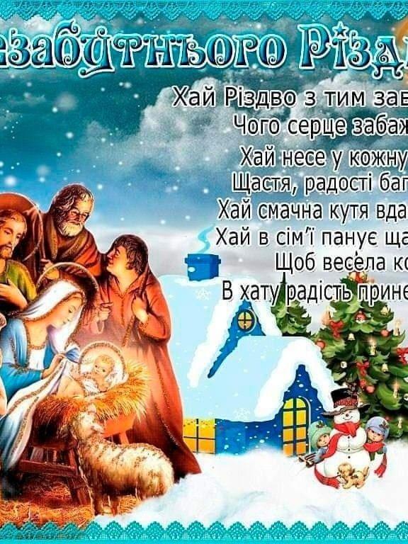 Кращі привітання з Різдвом у прозі