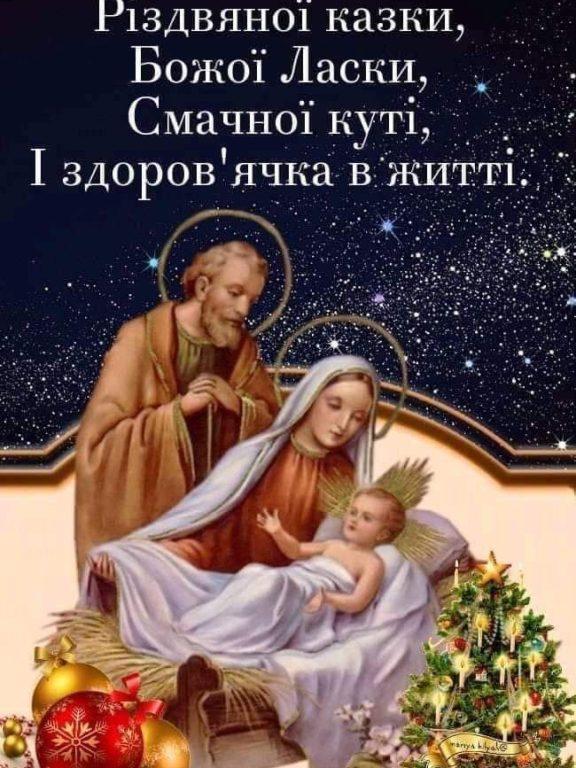Гарні Різдвяні привітання українською