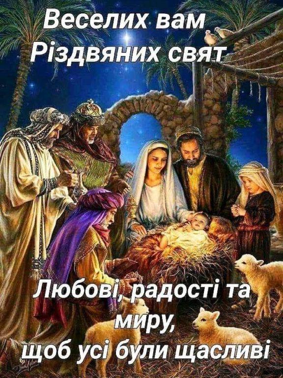 Щирі Різдвяні привітання своїми словами, у прозі