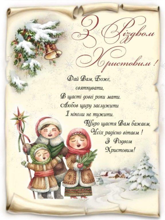 Щирі привітання з Різдвом українською