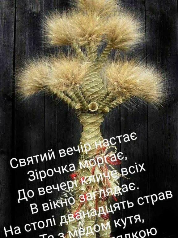 Найкращі Різдвяні привітання у прозі, українською мовою