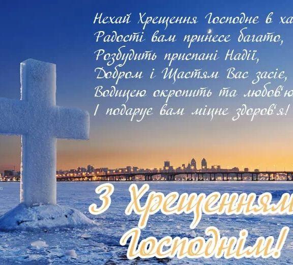 Зворушливі привітання з Водохрещем у прозі, українською мовою