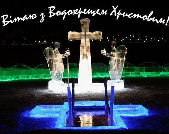 Оригінальні привітання з Водохрещем українською