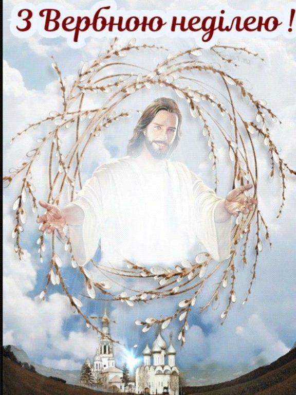 Гарні привітання з Вербною неділею простими словами