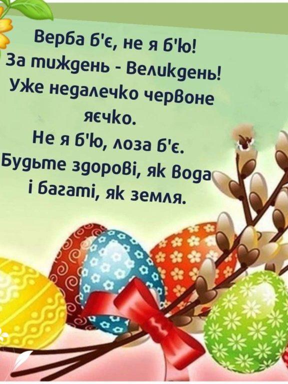 СМС привітання з Вербною неділею українською мовою
