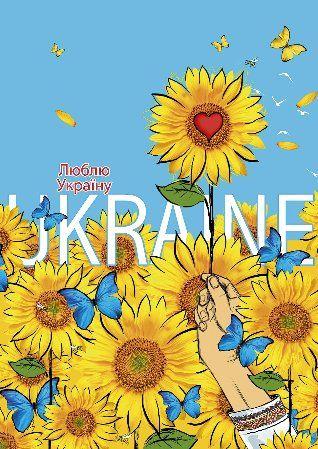 Кращі привітання з Днем захисника України