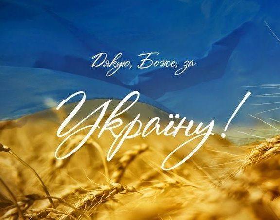 Привітання з Днем Незалежності України у прозі, українською мовою