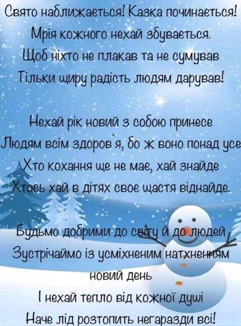 Зворушливі Новорічні привітання 2022 у прозі, українською мовою