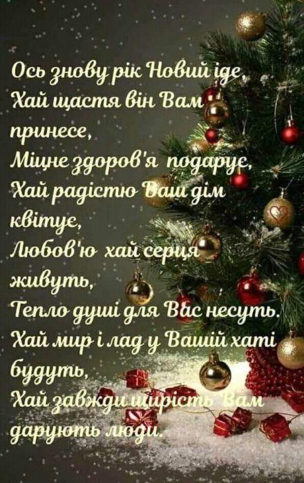 Гарні привітання з Новим роком 2022 українською мовою