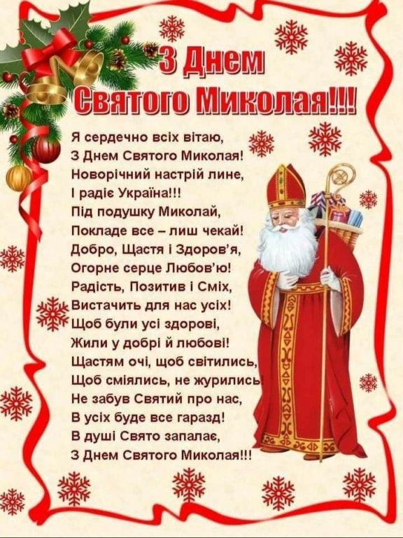 Щирі привітання з Днем святого Миколая у прозі