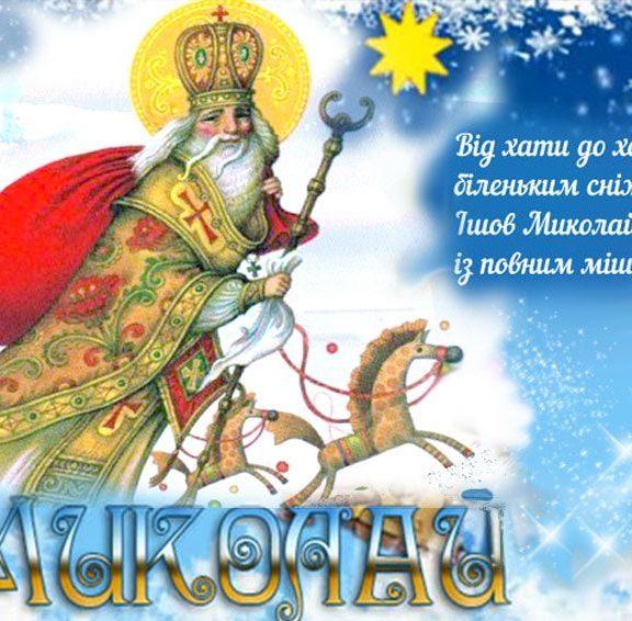 Короткі привітання з Миколаєм українською