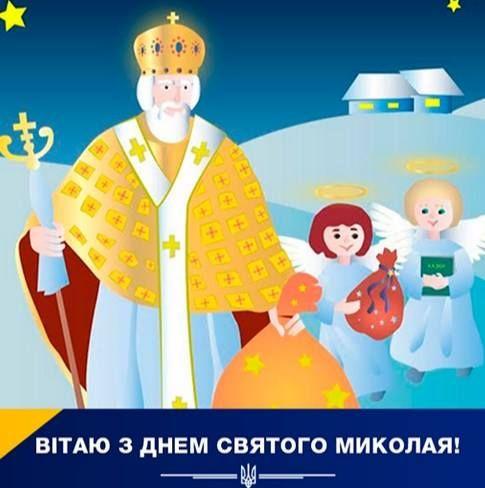 Оригінальні привітання з Днем святого Миколая своїми словами