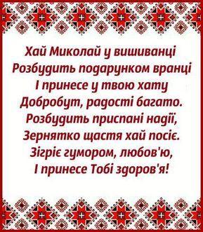 Кращі привітання з Днем святого Миколая українською мовою