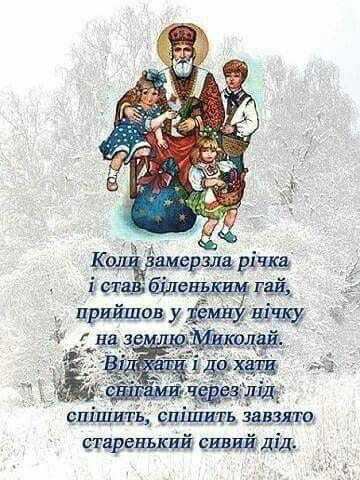 Гарні привітання з Миколаєм своїми словами, у прозі
