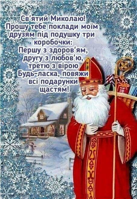 Красиві привітання з Днем святого Миколая у прозі, українською мовою