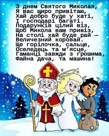 Привітання з Миколаєм українською мовою