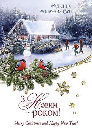 Оригінальні привітання з Новим роком та Різдвом Христовим у прозі, українською мовою