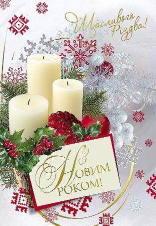 Щирі привітання з Новим роком та Різдвом Христовим своїми словами