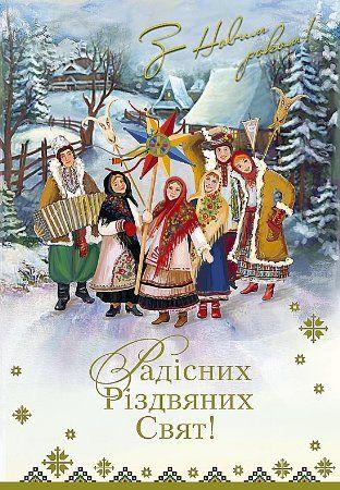 Привітання з Новим роком та Різдвом Христовим українською