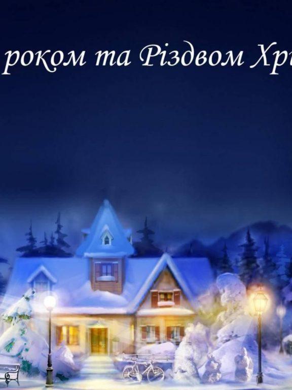 Красиві привітання з Новим роком та Різдвом Христовим у прозі, до сліз