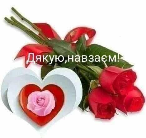 Гарні слова подяки друзям  українською