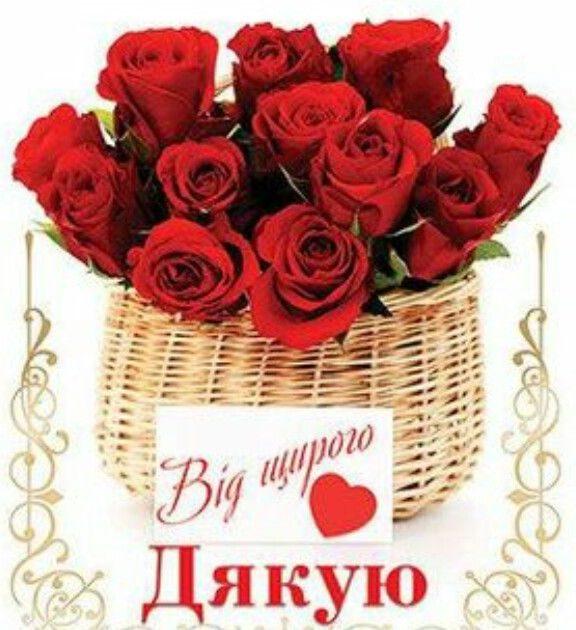 Щирі cлова подяки батькам українською мовою